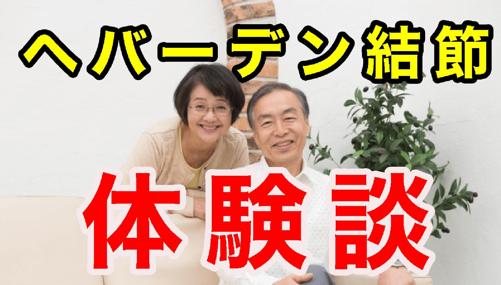 ヘバーデン結節・体験談