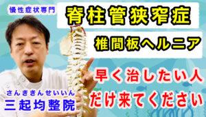 脊柱菅狭窄症